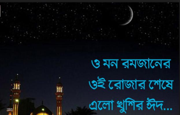 ও মন রমজানের ওই রোজার শেষে এলো খুশির ঈদ - কাজী নজরুল ইসলাম।।